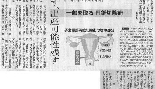 東京新聞・中日新聞紙面に管理人@sarryの体験談が掲載されました!