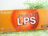 免疫力アップサプリ「LPS」